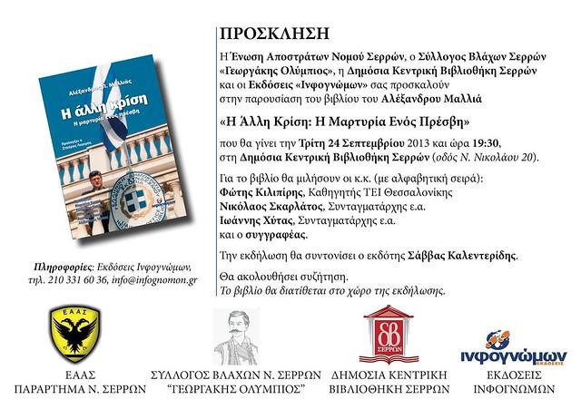 Πρόσκληση στην παρουσίαση του βιβλίου του Πρέσβη κ. Μαλλιά στις Σέρρες