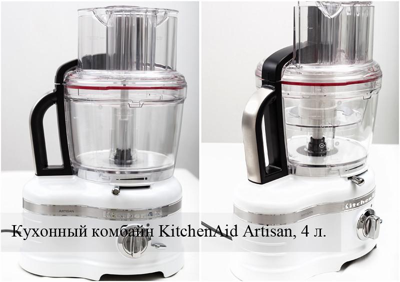 Кухонный комбайн KitchenAid Artisan, 4 л. Обзор и впечатления. photo