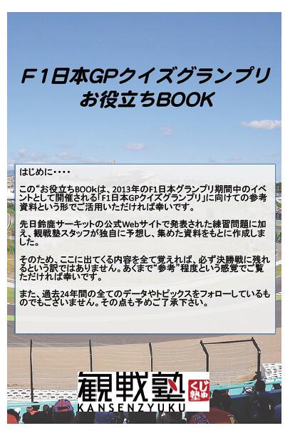 F1日本GPクイズグランプリ お役立ちBOOK