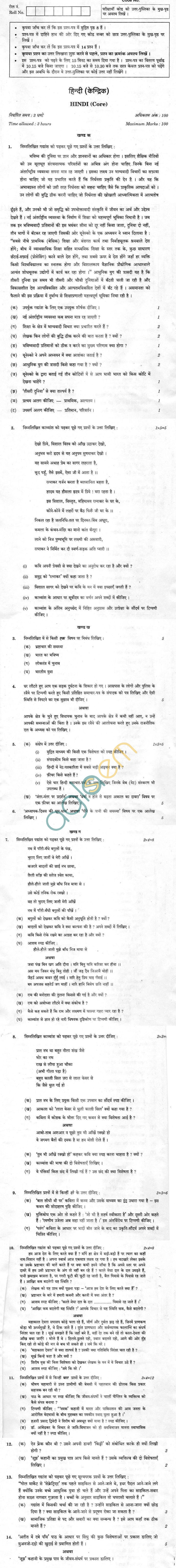 CBSE Compartment Exam 2013 Class XII Question Paper - Hindi (Core)