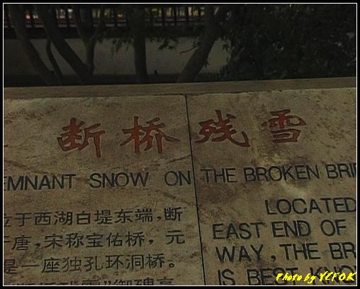 杭州 西湖 (其他景點) - 107 (西湖十景之 斷橋 斷橋殘雪的簡介)