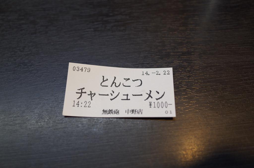 R0022512