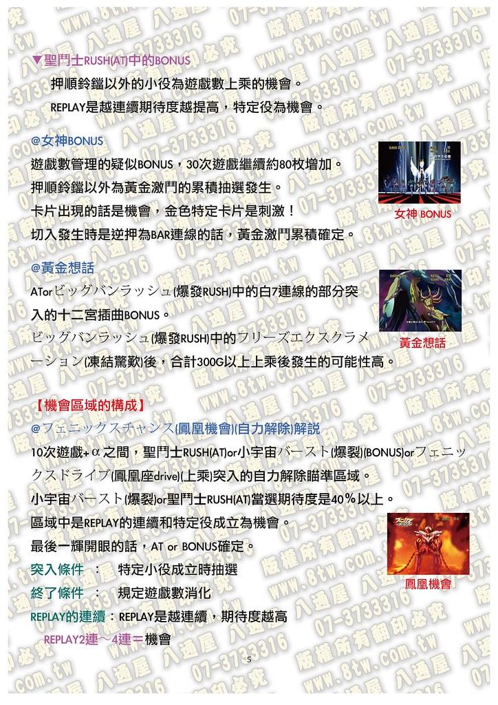 S0199聖鬥士星矢 黃金激鬥編 中文版攻略_Page_06