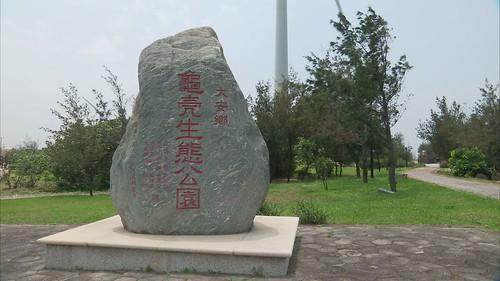 龜殼環保公園