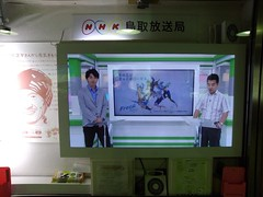NHK鳥取放送局にて放送されたFree