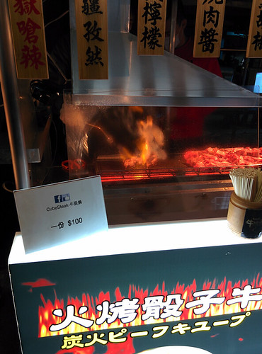flaming beef (literally) @ Shihlin Market