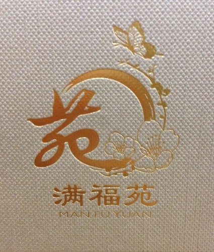 Man Fu Yuan logo on Mooncake box 2013