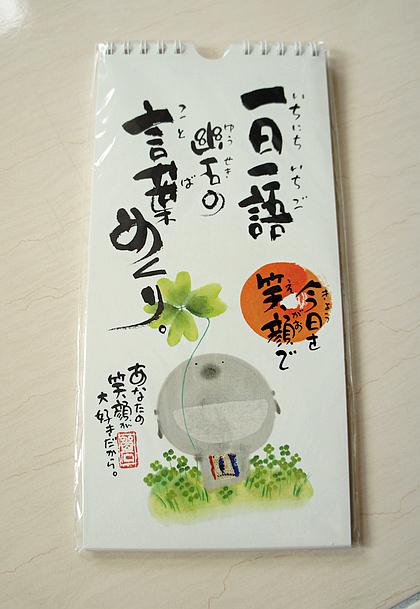 日本名古屋戰利品14