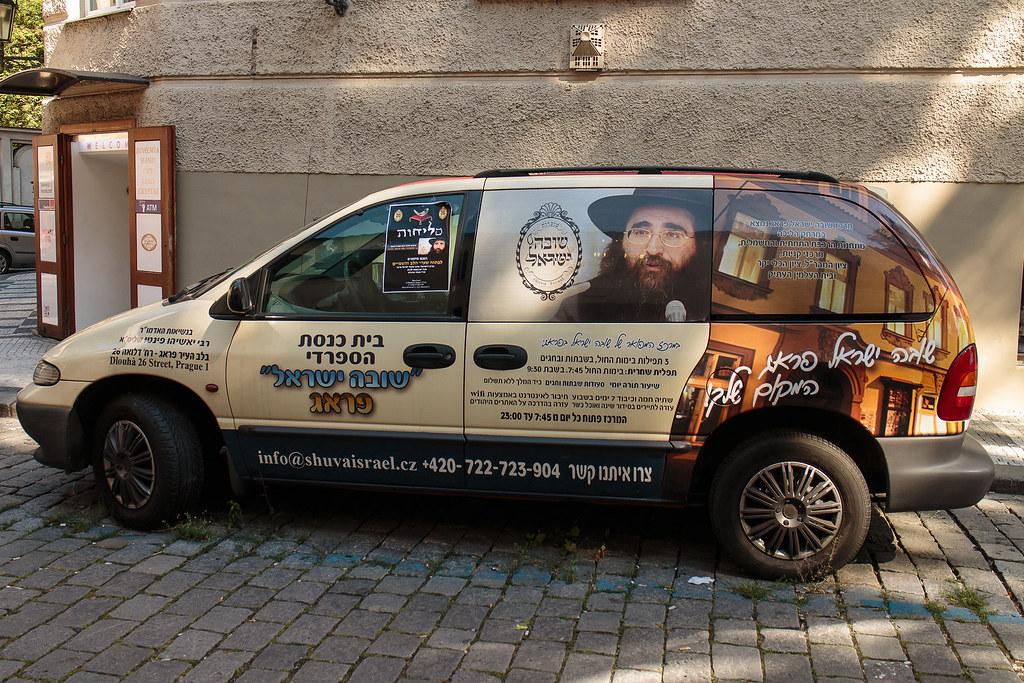 מכונית של בית הכנסת ברובע היהודי בפראג