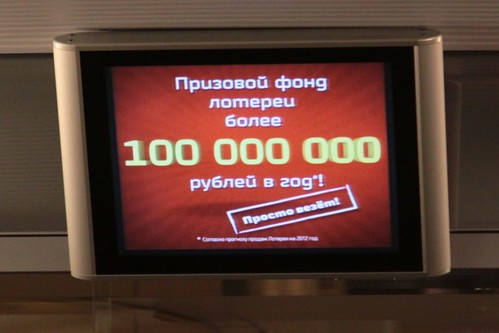 Advertisement for Russia's 'Rail Lotto' competition