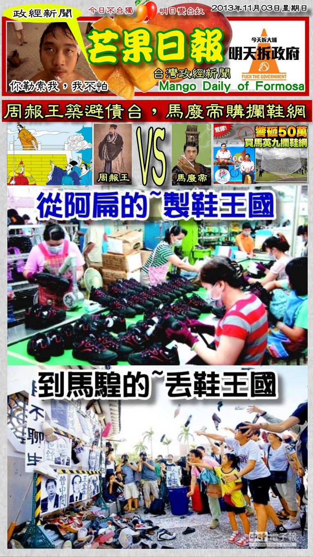 131103芒果日報--政經新聞--周赧王築避債台,馬廢帝購攔鞋網