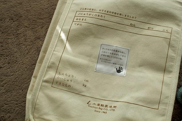 土屋鞄のランドセル2014レビュー21