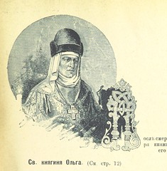 "British Library digitised image from page 69 of ""Полная исторія россійскаго государства, etc"""