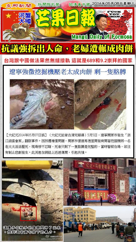 140508芒果日報--支那新聞--抗議強拆出人命,老婦遭輾成肉餅