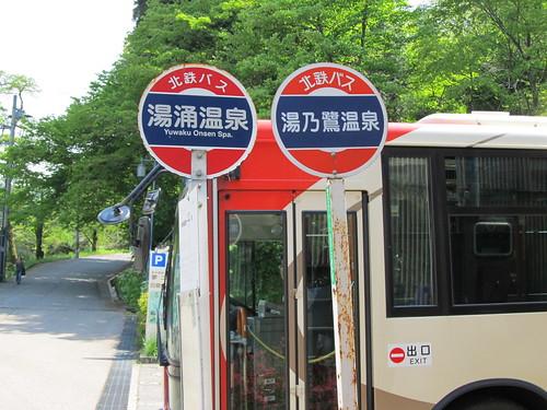 北鉄バス バス亭 湯涌温泉と湯乃鷺温泉