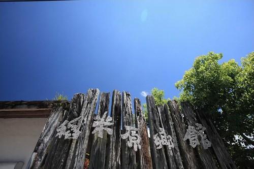 台東縣池上鄉周邊景點吃喝玩樂懶人包 (12)