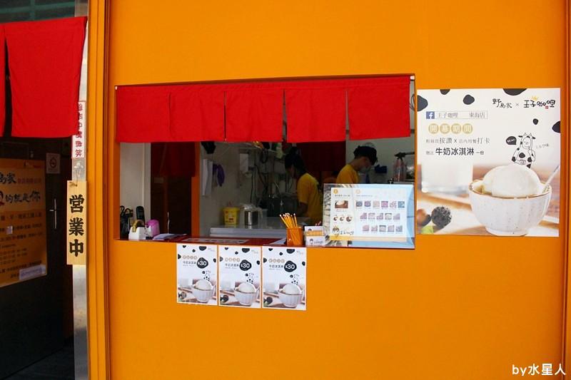 27196379743 00df4148b7 b - 熱血採訪。台中龍井【王子咖哩 東海店】野島家新品牌,DIY客製咖哩飯,加了王子醬濃醇味甜