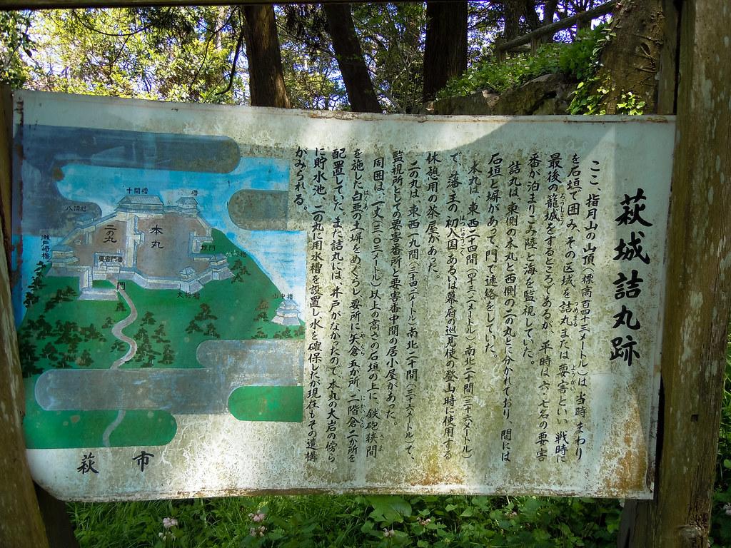 萩城詰丸案内板