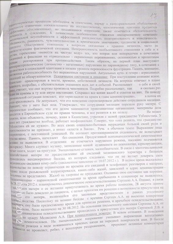 Заключениее ГБУЗ НСО НОПБ № 6 (6)