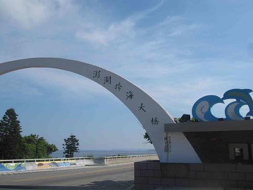 07-2013澎湖-澎湖跨海大橋