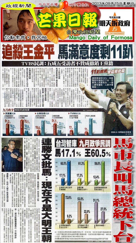 ~130915芒果日報--政經新聞--滅王手段下三濫,支持度剩十一趴02