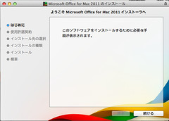 130923 Mac Office 2011