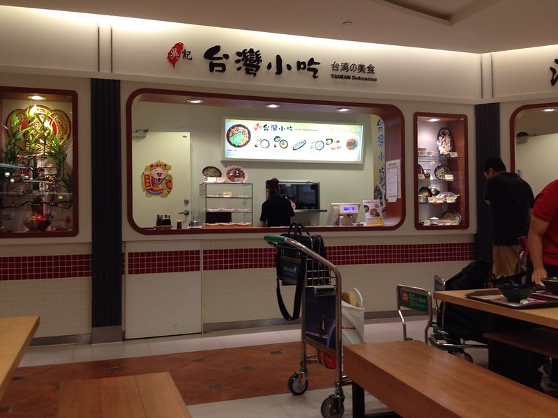 フードコートの台湾小吃 by haruhiko_iyota