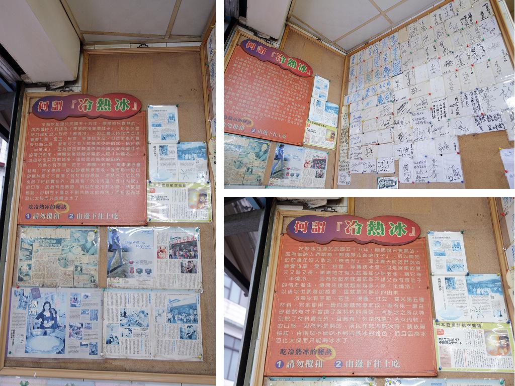 20140204潮州-老牌冷熱冰 (5)