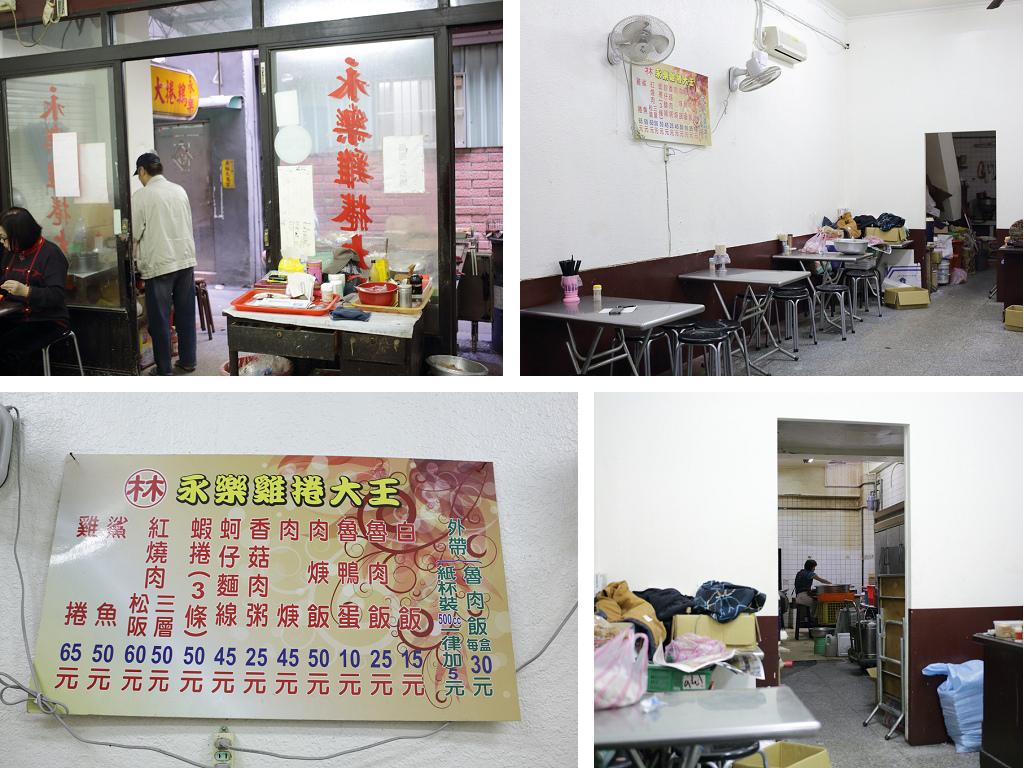 20140108大同-永樂雞捲大王 (5)