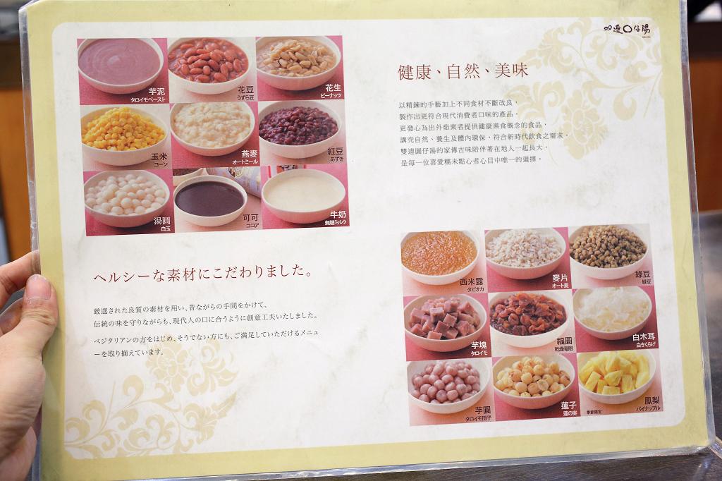 20140115大同-雙連圓仔湯 (5)