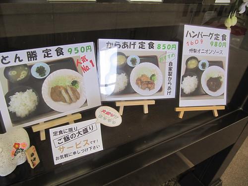 京都競馬場駒の定食