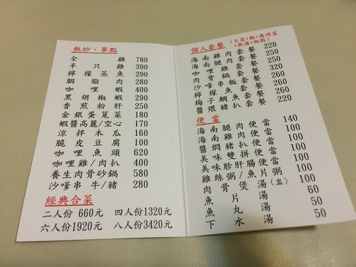 文慶雞菜單