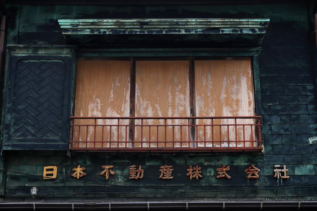 Nihon Fudosan KK