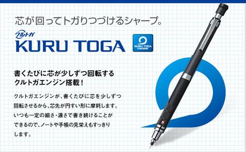 UNI KURU TOGA M5-1017