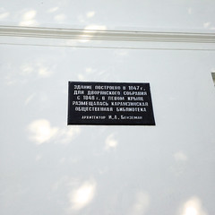 Photo of Karamzinskaya Public Library and Joseph Adolfovich Benzeman black plaque