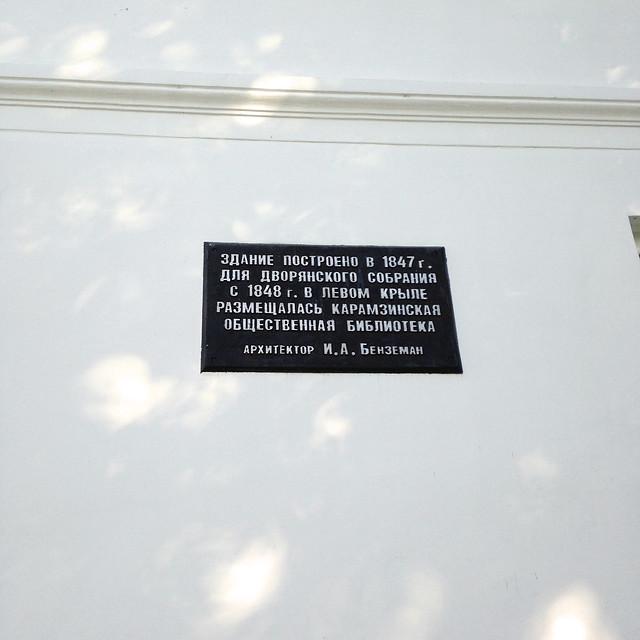 Photo of Karamzinskaya Public Library and Joseph Adolfovich Benzeman black plaque