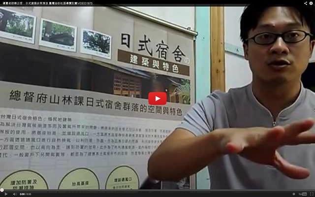 導覽老師蔡正信:日式建築非常清涼 臺灣油杉社區導覽記實VIDEO1975