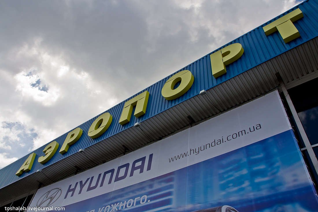 Симферополь-Домодедово-1