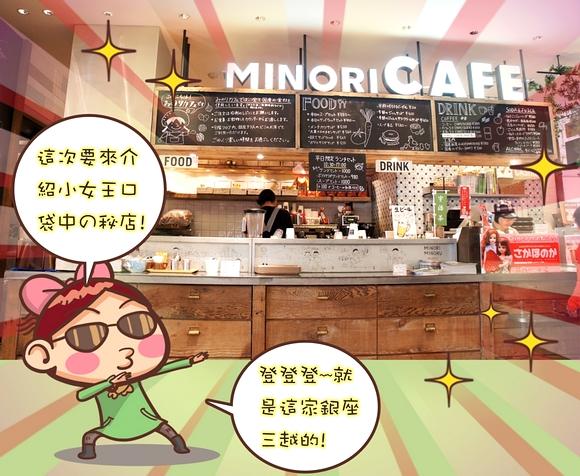 東京銀座必吃咖啡店01