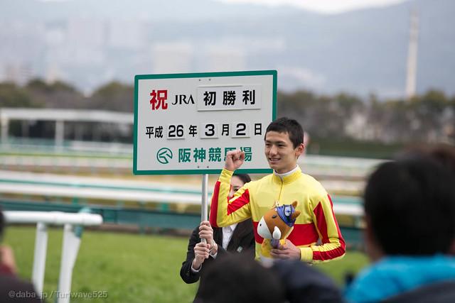 20140302 義英真 初勝利 / Eishin Yoshi's 1st Win!