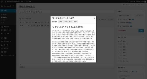 WordPress 3.9 beta2の TinyMCE ヘルプドキュメント