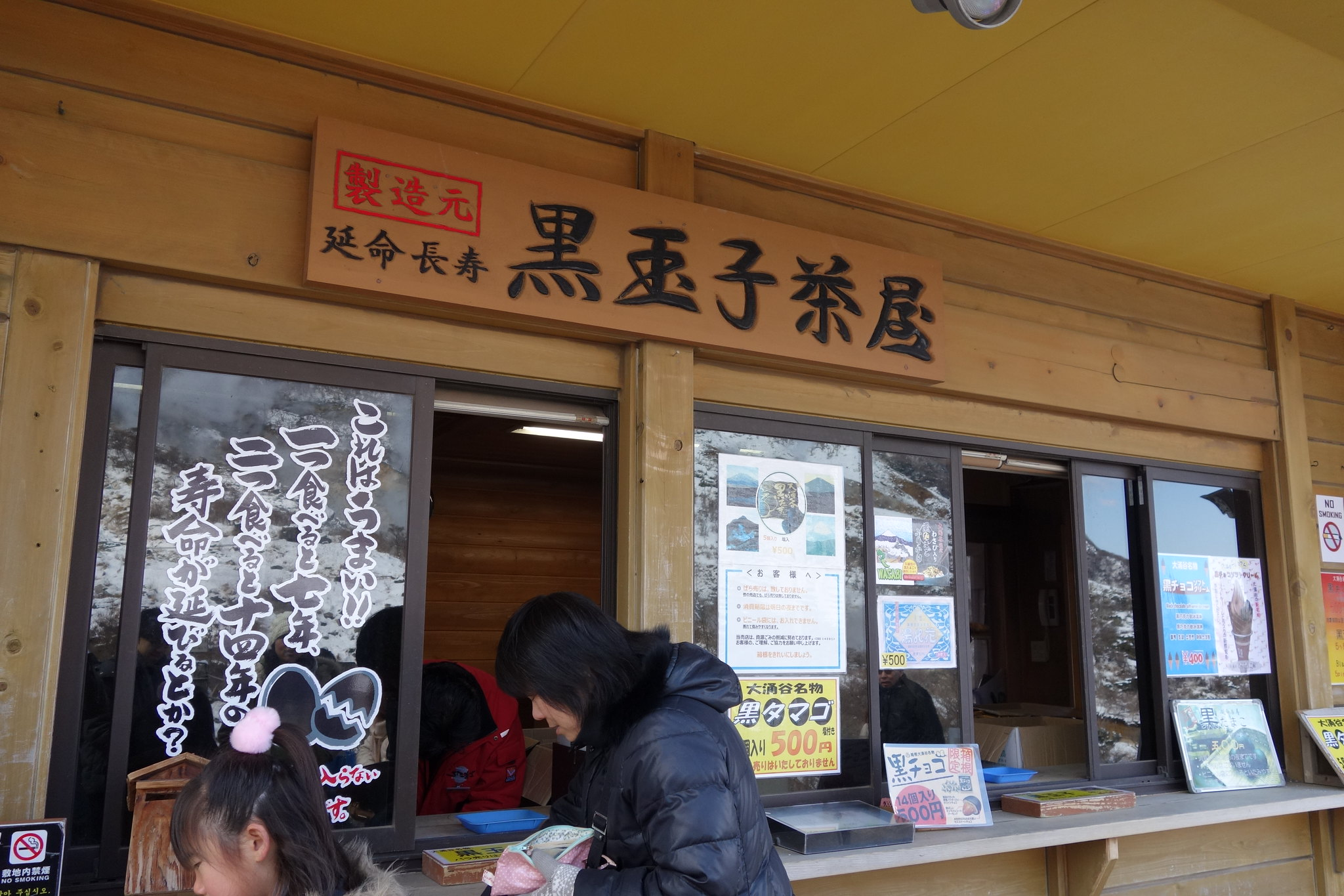 黒玉子茶屋
