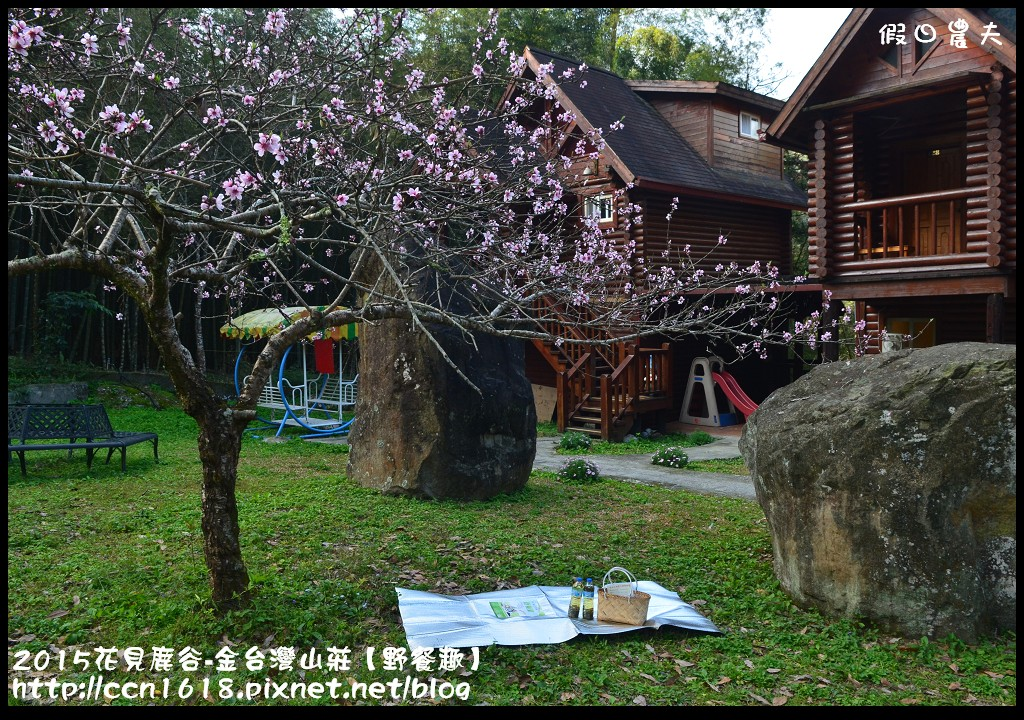 2015花見鹿谷-金台灣山莊【野餐趣】DSC_3178