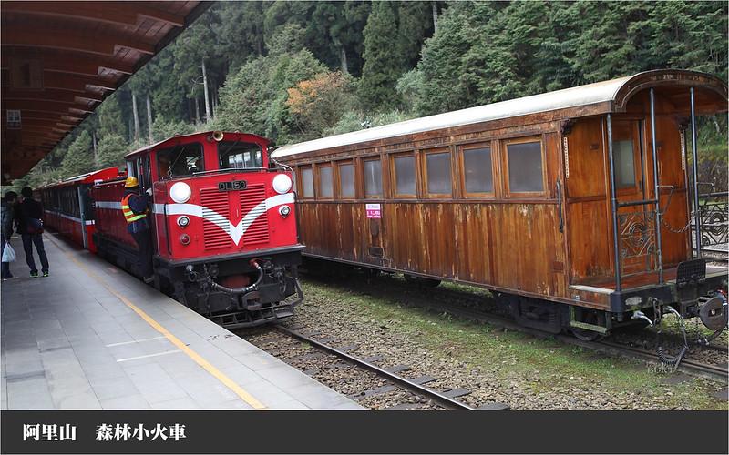 阿里山森林小火車