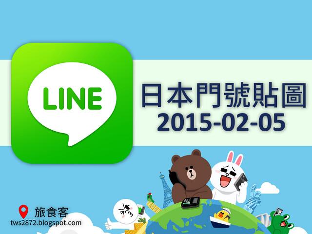 LINE各國免費貼圖 2015-02-05-jp