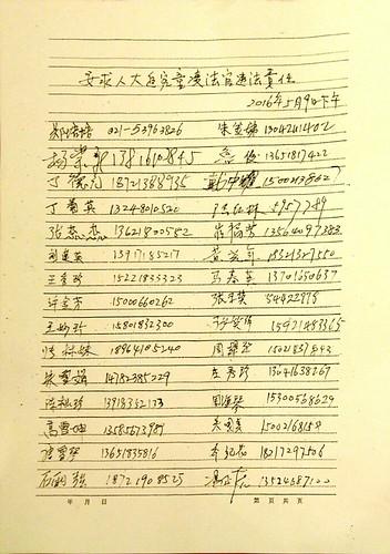 20160509-5人大-1