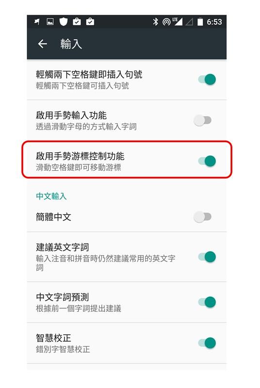 Google 注音輸入法大改版!支援單手模式 / 主題更換 @3C 達人廖阿輝