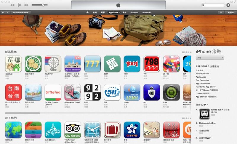 App Store台灣