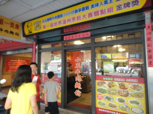暑假旅行[餐]小王牛肉麵- May執念與直唸- udn部落格