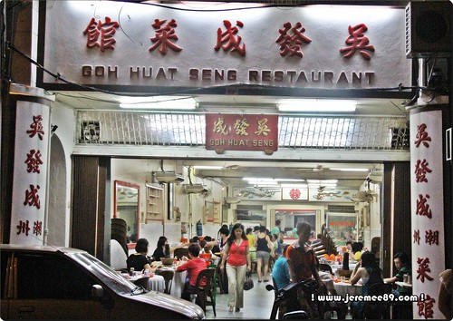 Goh Huat Seng Steamboat @ Kimberly Street  2